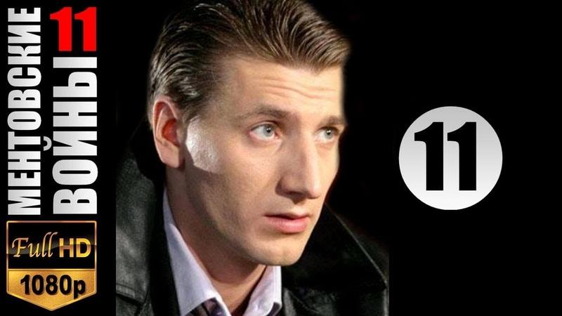 Ментовские войны 11 сезон 11 серия 2018 Криминальный фильм сериал