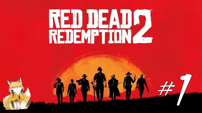 Red Dead Redemption 2 - 1 - Холодные объятья Гризли