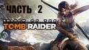 Прохождение Shadow of the tomb raider ДОЛБАНЫЙ МОСТ ФЕЙЛЫ 2 Серия 2