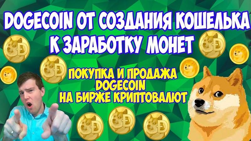 Dogecoin: создание кошелька, заработок догов, покупка и продажа Dogecoin на бирже