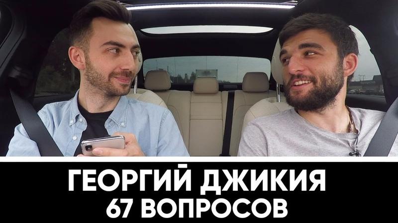 ДЖИКИЯ - о Дзюбе, Дневнике Хача, встрече с Буффоном и шашлыках