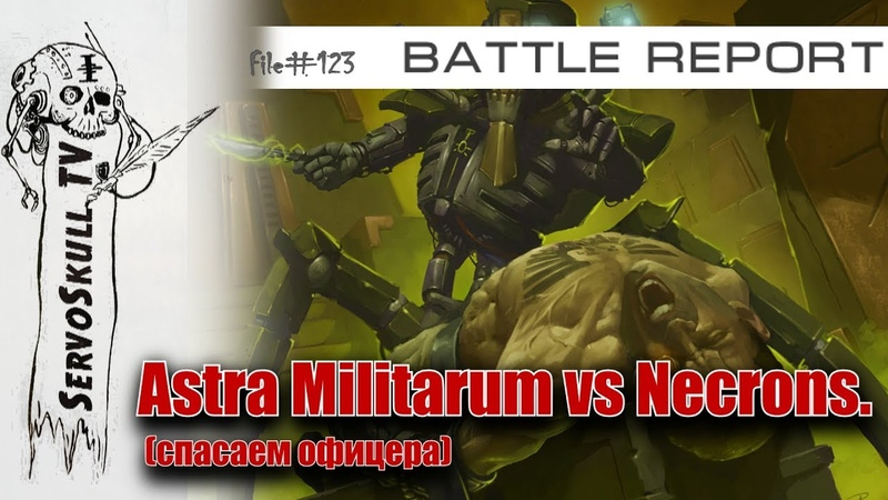 123 - BATTLEREPORT - Astra Militarum vs Necrons. (спасаем офицера)