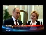 Путин, развод и Кабаева Алина