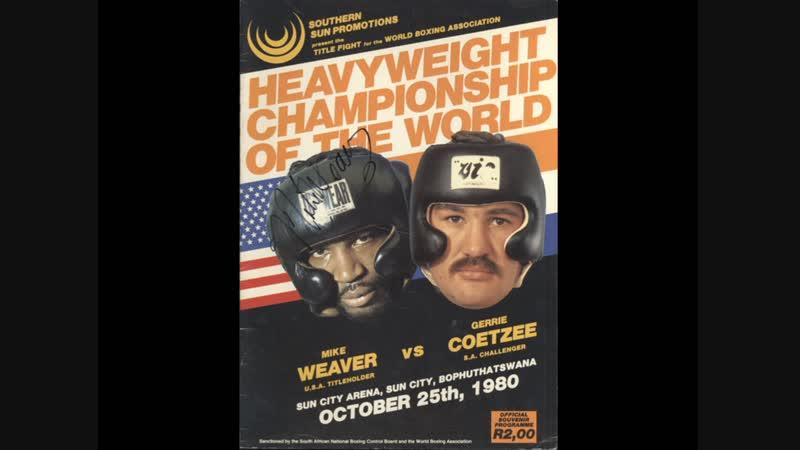 Майк Уивер vs Джерри Кутзее (Mike Weaver Gerrie Coetzee) 25.10.1980