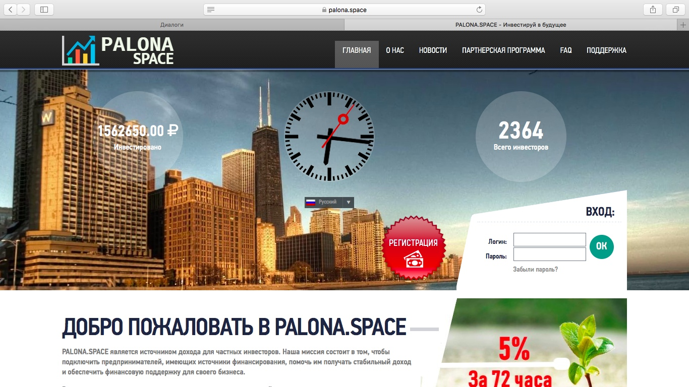 Постер к новости Palona Space