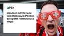 Сколько потратили иностранцы в России во время чемпионата мира