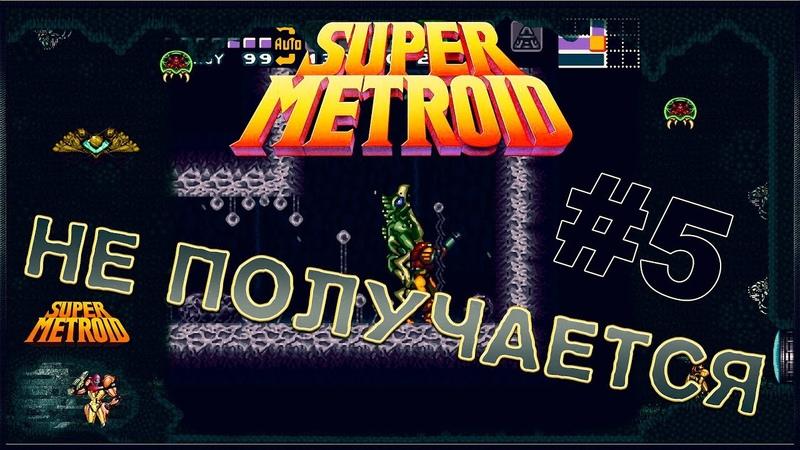 5 Не получаерся😣 - Super Metroid [Прохождение]