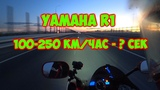 ЗА СКОЛЬКО YAMAHA R1 НАБИРАЕТ 250км/ч | YAMAHA R1 vs CAMARO