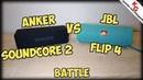 🔊 ANKER SoundCore 2 vs JBL Flip 4! 35$ vs 100$ - достойный батл от ANKER! Best!