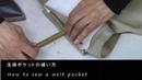 玉縁ポケットの作り方・縫い方 縫製工場の洋裁教室 How to sew a single piped/jetted pocket tutorial
