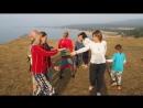 Хоровод инициации на мысе Шаманка на Ольхоне