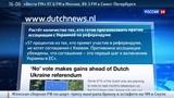 Новости на Россия 24 В Голландии растёт число противников ассоциации ЕС с У