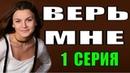ПРЕМЬЕРА 2018! Верь мне 1 серия Украинский сериал русские мелодрамы 2018 фильмы 2018