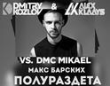 Макс Барских vs. DMC Mikael - Полураздета (DJ ALEX KLAAYS DJ DMITRY KOZLOV MASHUP)