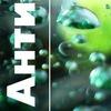 АнтиДождь - водоотталкивающая обработка стекла