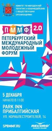 Петербургский Международный Молодежный Форум 2.0