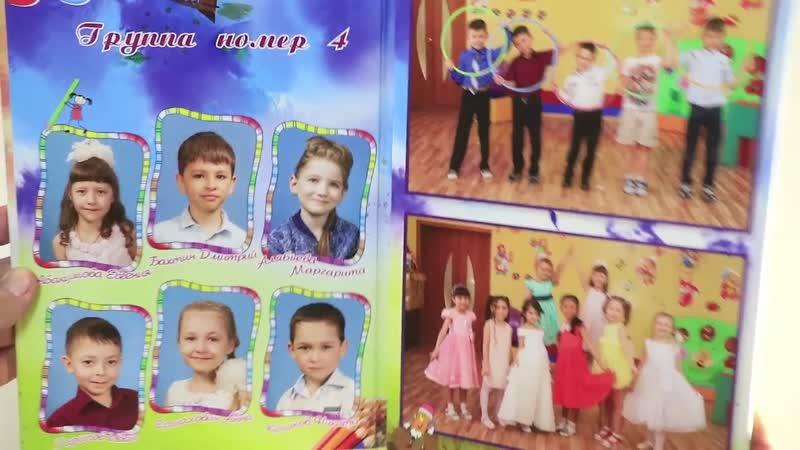 Выпускной альбом Трюмо Трио для детского сада