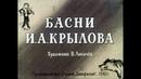 Басни И.А. Крылов (диафильм озвученный) 1961 г.