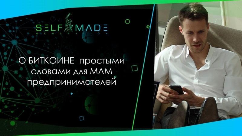 Биткоин простыми словами Видео для млм и интернет предпринимателей Сообщество Selfmade