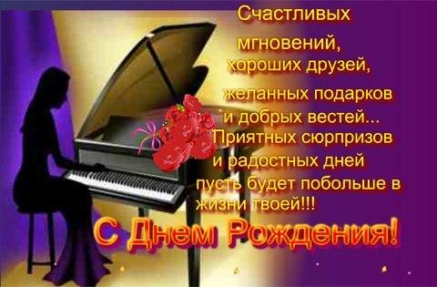 Поздравление с днём рождения учительницу в стихах
