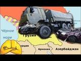 КРЖ В Абхазии ДТП. Военный КамАЗ переехал Ладу Приору.