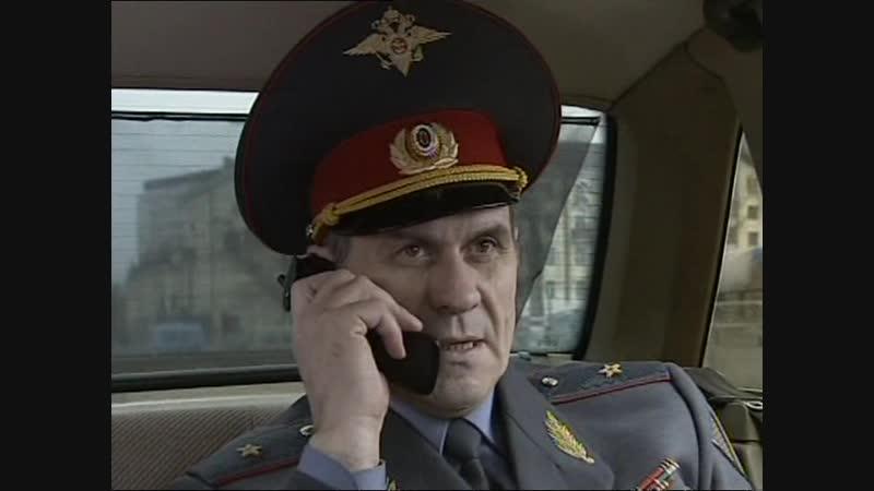 2001 Гражданин начальник 8 серия