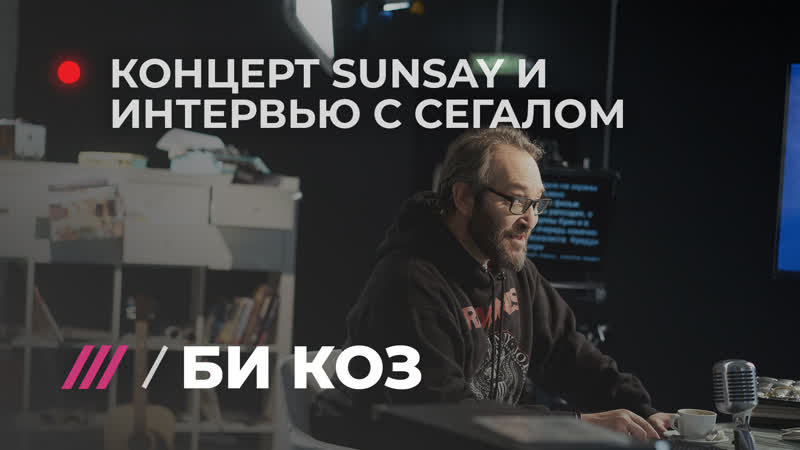 Би Коз: новые песни от SunSay и интервью с режиссером Михаилом Сегалом