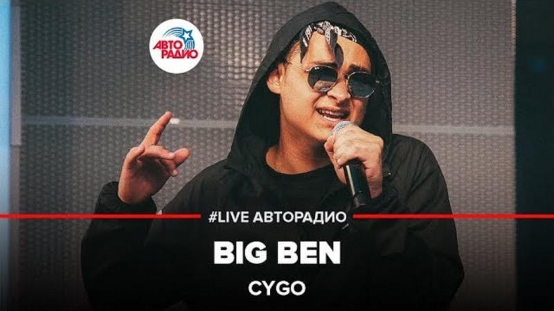 Премьера! CYGO – BIG BEN (БИГ БЕН)