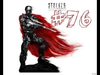 Прохождение S.T.A.L.K.E.R. Объединенный Пак 2 / ОП-2 (Радиодетали) - #76