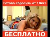Только для женщин готовые сбросить 10 кг и больше!