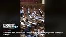 «Закрой рот, сосалка!» – Ляшко и Лещенко устроили скандал в Раде 18