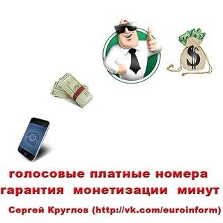 Купить номер с платными входящими звонками
