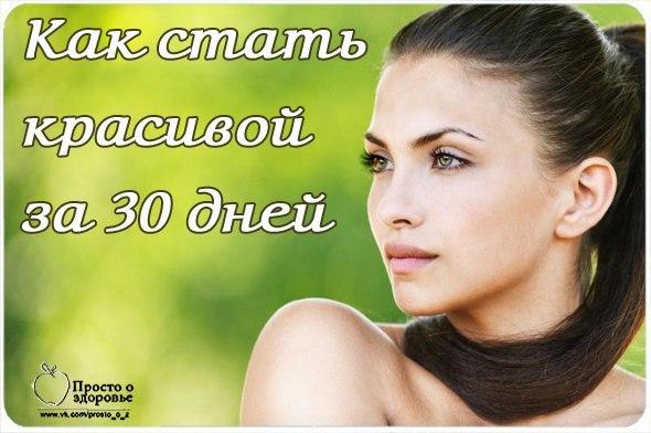 32129025369e Как стать красивой за 30 дней.. Обсуждение на LiveInternet - Российский  Сервис Онлайн-Дневников