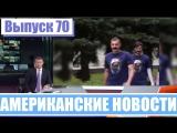 Hack News - Американские новости (Выпуск 70)
