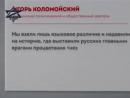 Михалков читает запрещённое интервью Коломойского в Хайфе