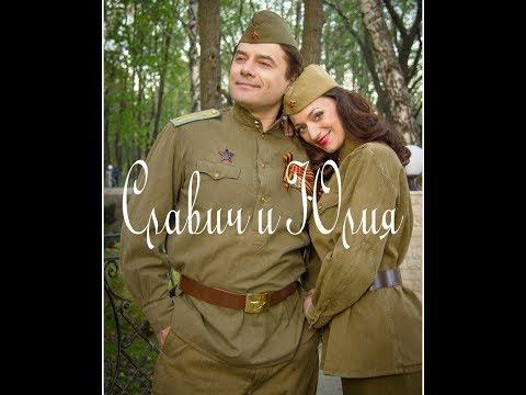 Славич и Юлия Казачья