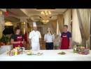 Удиви повара - 2 на Девятка ТВ! Удивляют Антон Кротов ( Гусар ) и Натали Поздышева ( ЛиСа )