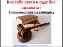 Как вести себя в суде без адвоката 6 полезных советов заемщику!