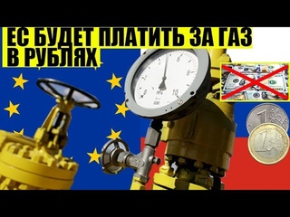 Евросоюз будет вынуждена расплачиваться за российский газ рублями из-за отказа от доллара!