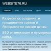 Создание сайтов в Ярославле