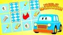Умные машинки и инструменты - Мультики про машинки - Игры развивающие