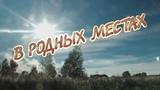 В РОДНЫХ МЕСТАХ(Колосится месяц) - Алексей ПЕТРУХИН и гр.