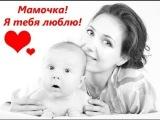 Самое душевное поздравление с днем рождения для мамы