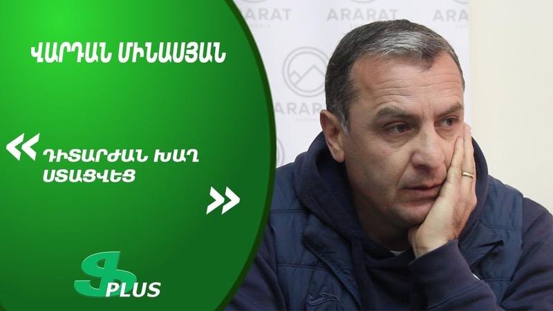 Armenian Cup, FC Ararat-Armenia Head Coach about 2-2 against FC Alashkert Yerevan