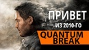 Quantum Break ● ПРИВЕТ ИЗ 2010-ГО
