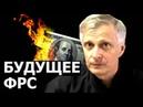 Планы глобальной элиты в отношении ФРС. Валерий Пякин.