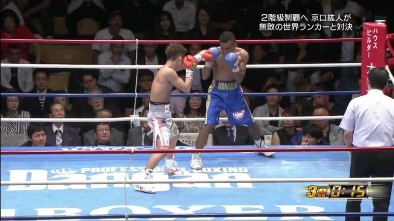Hiroto Kyoguchi vs Tibo Monabesa