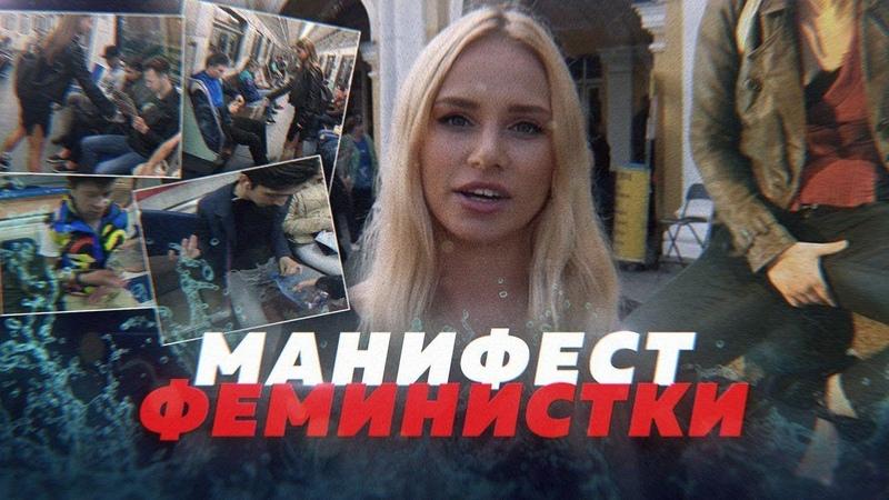 ФЕМИНИСТКА ОБЛИЛА МУЖЧИН ОТБЕЛИВАТЕЛЕМ Алексей Казаков