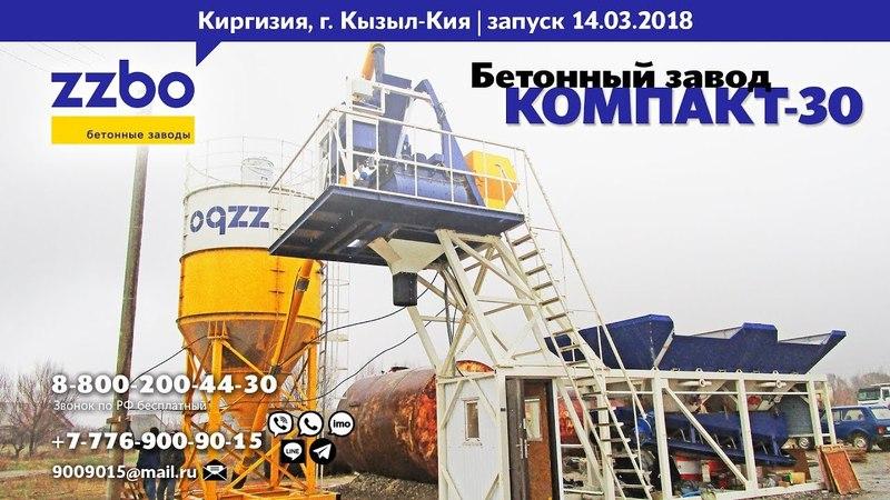 Киргизия, г. Кызыл-Кия | запуск бетонного завода КОМПАКТ-30 14.03.2018