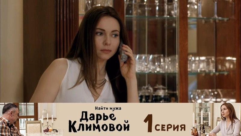 Найти мужа Дарье Климовой российский мини сериал мелодрама 2018 1 4